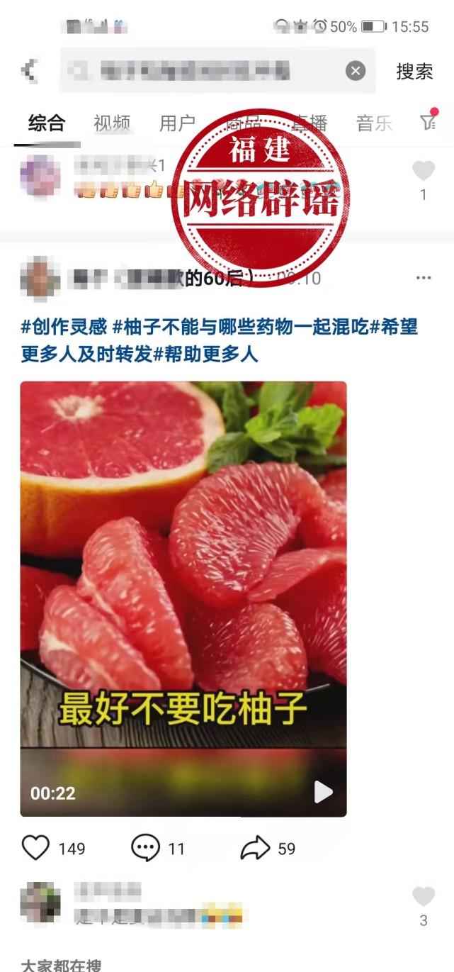 柚子不能与海鲜同食会中毒?柚子不能与药物同食会猝死?柚子很委屈