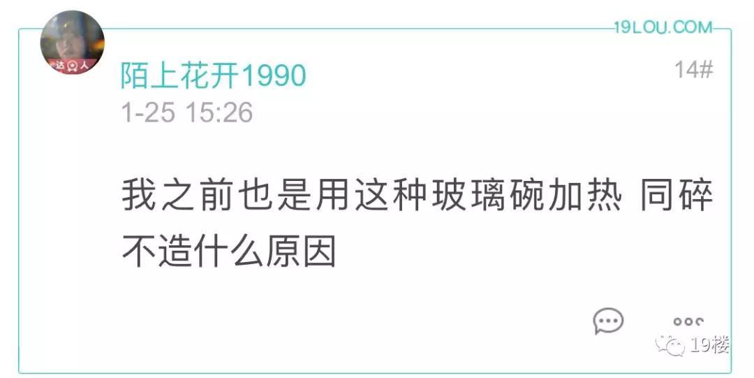 杭州网友玻璃碗放进微波炉 居然炸了……炸了……