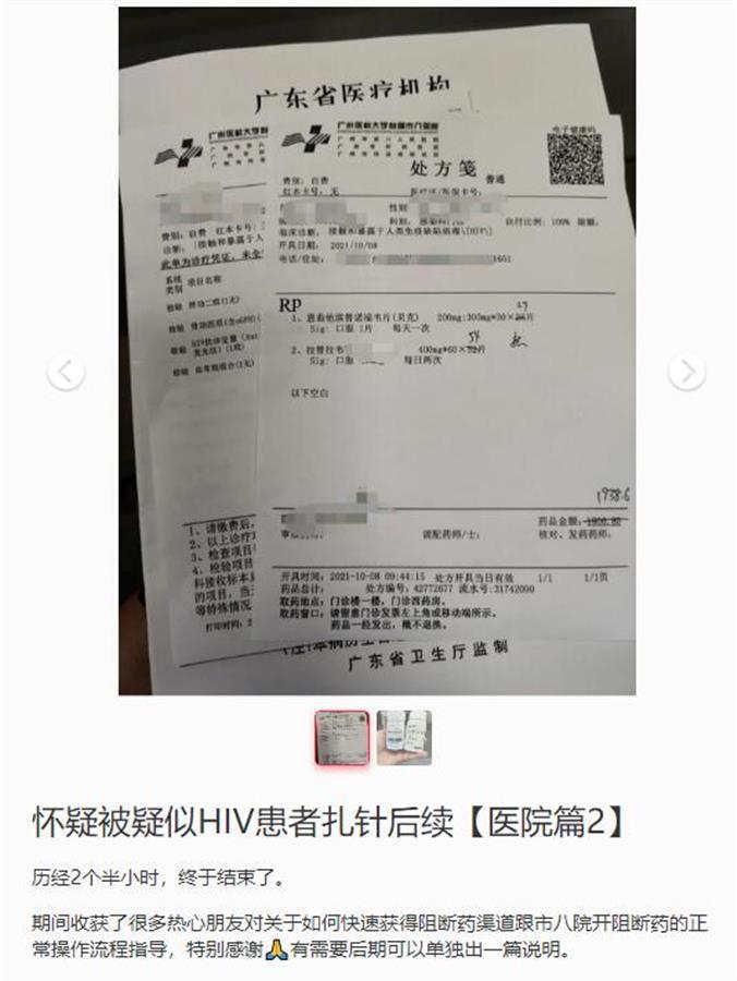 两网友自称在广州街头被人扎针,出于害怕已到医院紧急就诊