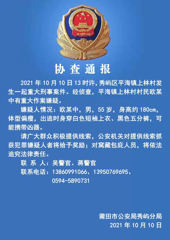 莆田秀屿区平海镇上林村发生一起重大刑事案件,警方发布协查通报