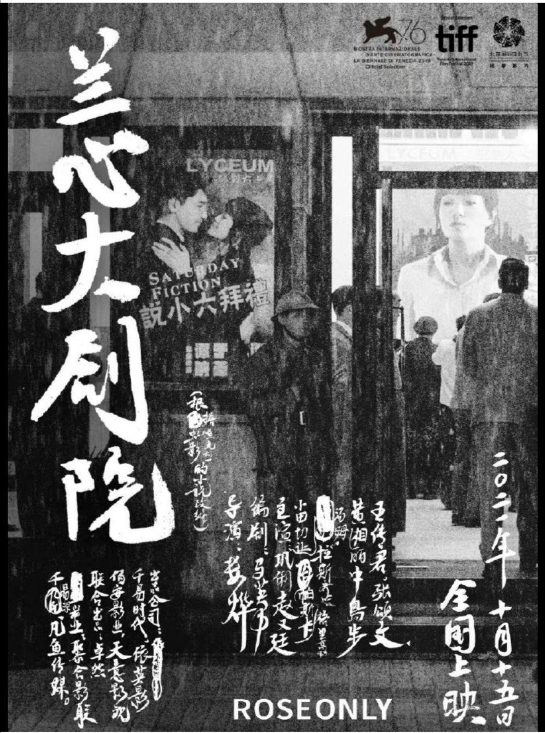 """《兰心大剧院》表演自由,赵又廷曾不适应,巩俐说""""后劲大"""""""
