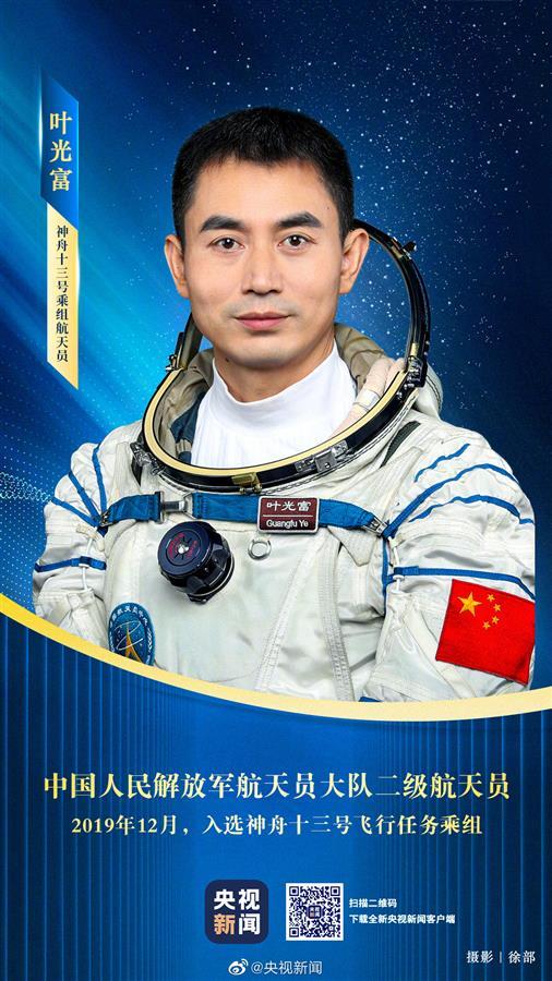 """航天员叶光富是首次飞行为何被称为""""最神秘航天员"""" 神舟十三号航天员叶光富资料"""