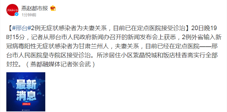 河北邢台2例无症状感染者为夫妻关系,目前已在定点医院接受诊治