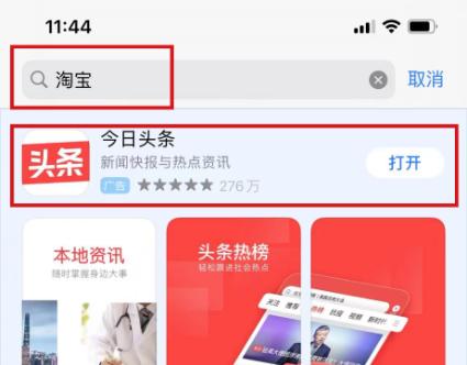 """苹果应用商店""""百度化""""了?搜""""淘宝""""却显示""""今日头条"""""""