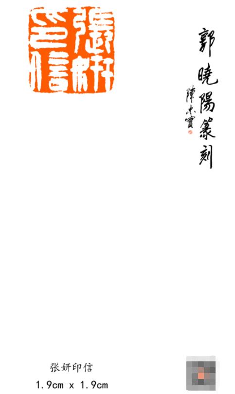 「雅风印粹」郭晓阳篆刻