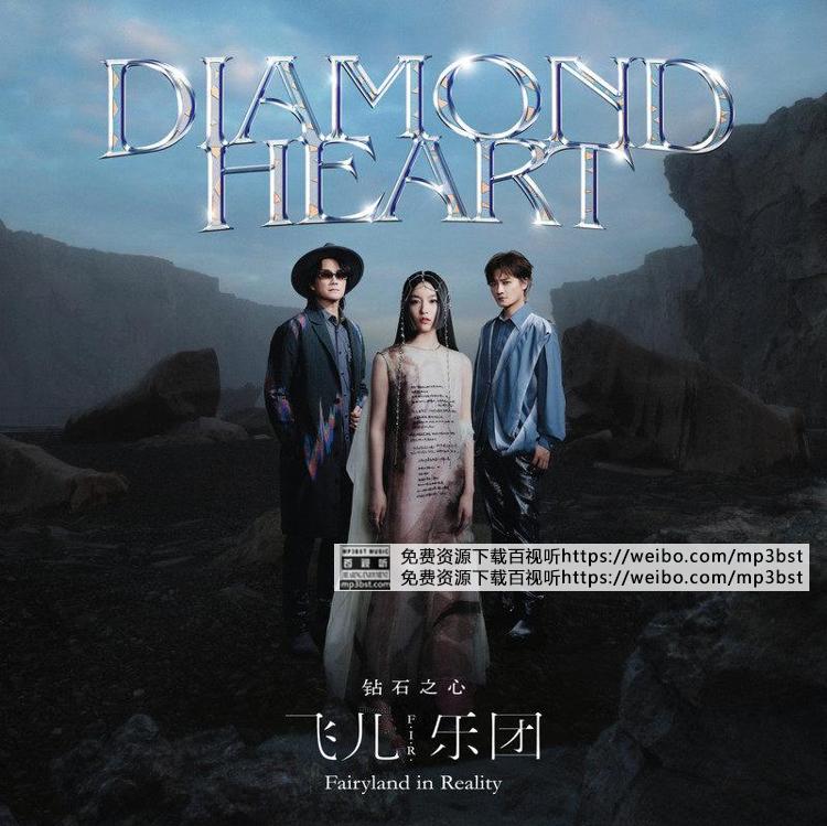 F.I.R.飞儿乐团 - 《钻石之心》2021[FLAC/MP3-320K]