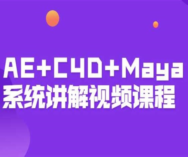 AE+C4D+Maya系统讲解视频课程