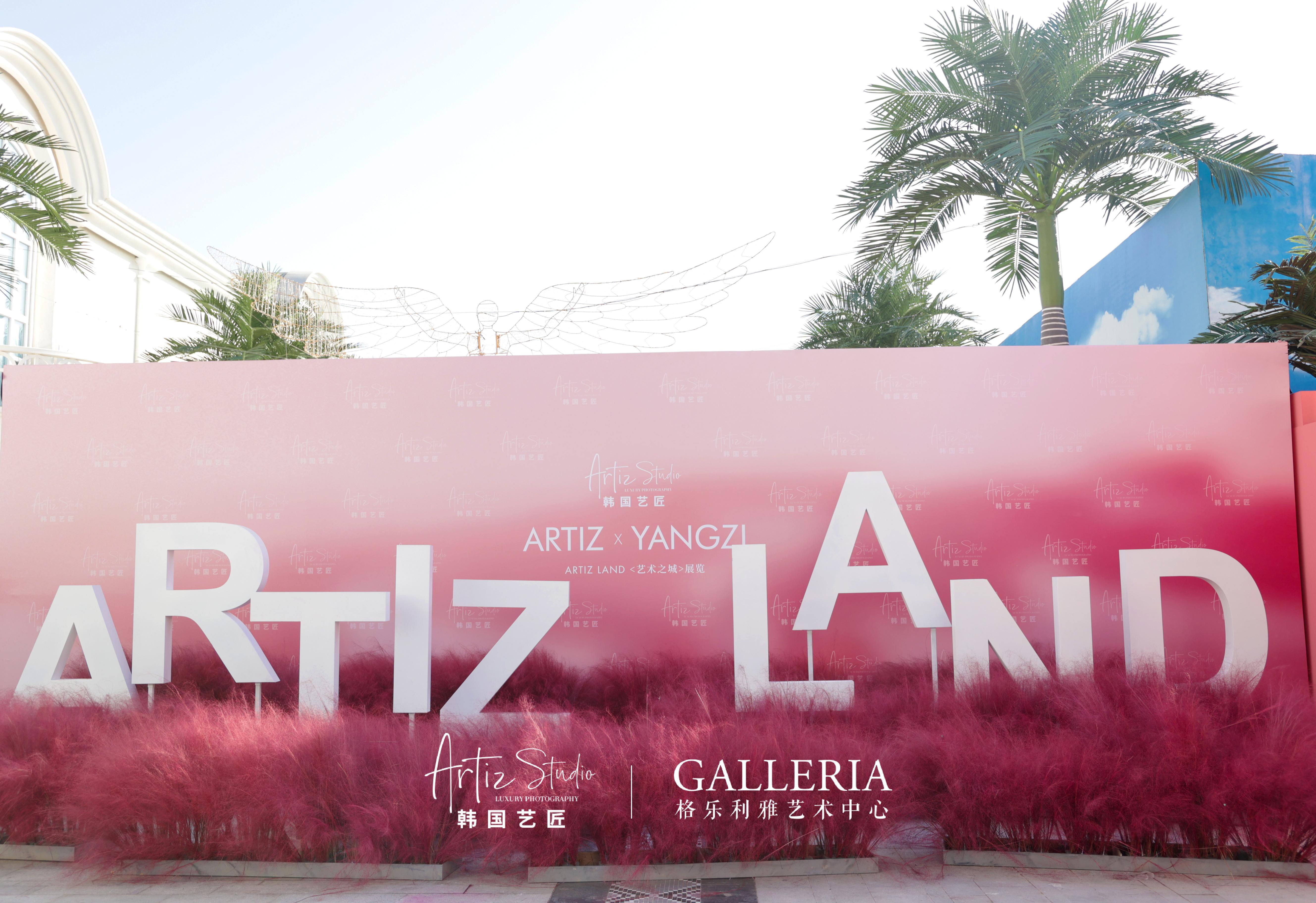 杨紫邀您看展?韩国艺匠ARTIZ LAND艺术之城来了