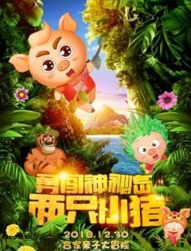 两只小猪之勇闯神秘岛海报
