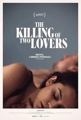 杀死两个恋人海报