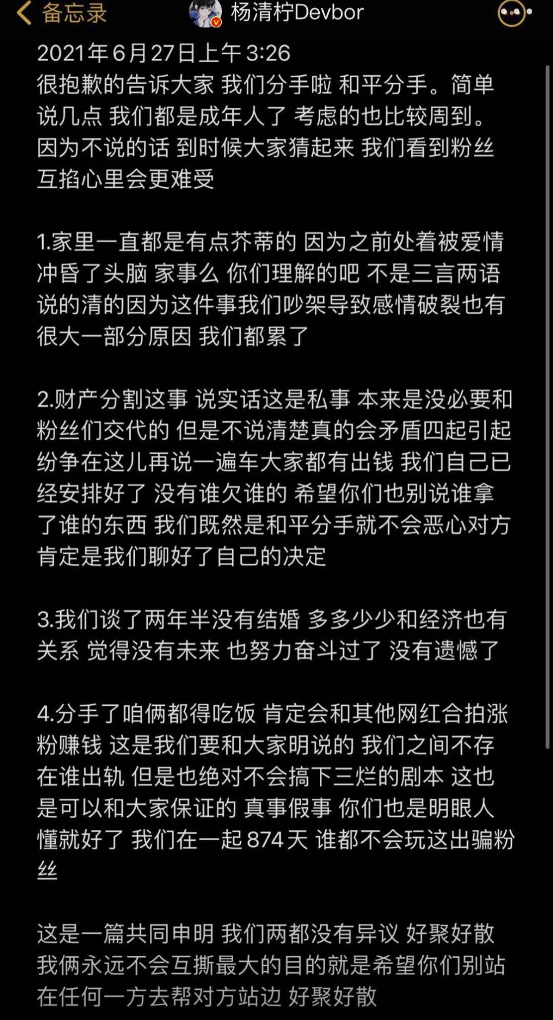 《我们》杨清柠王乐乐的故事(杨清柠一血是什么梗)