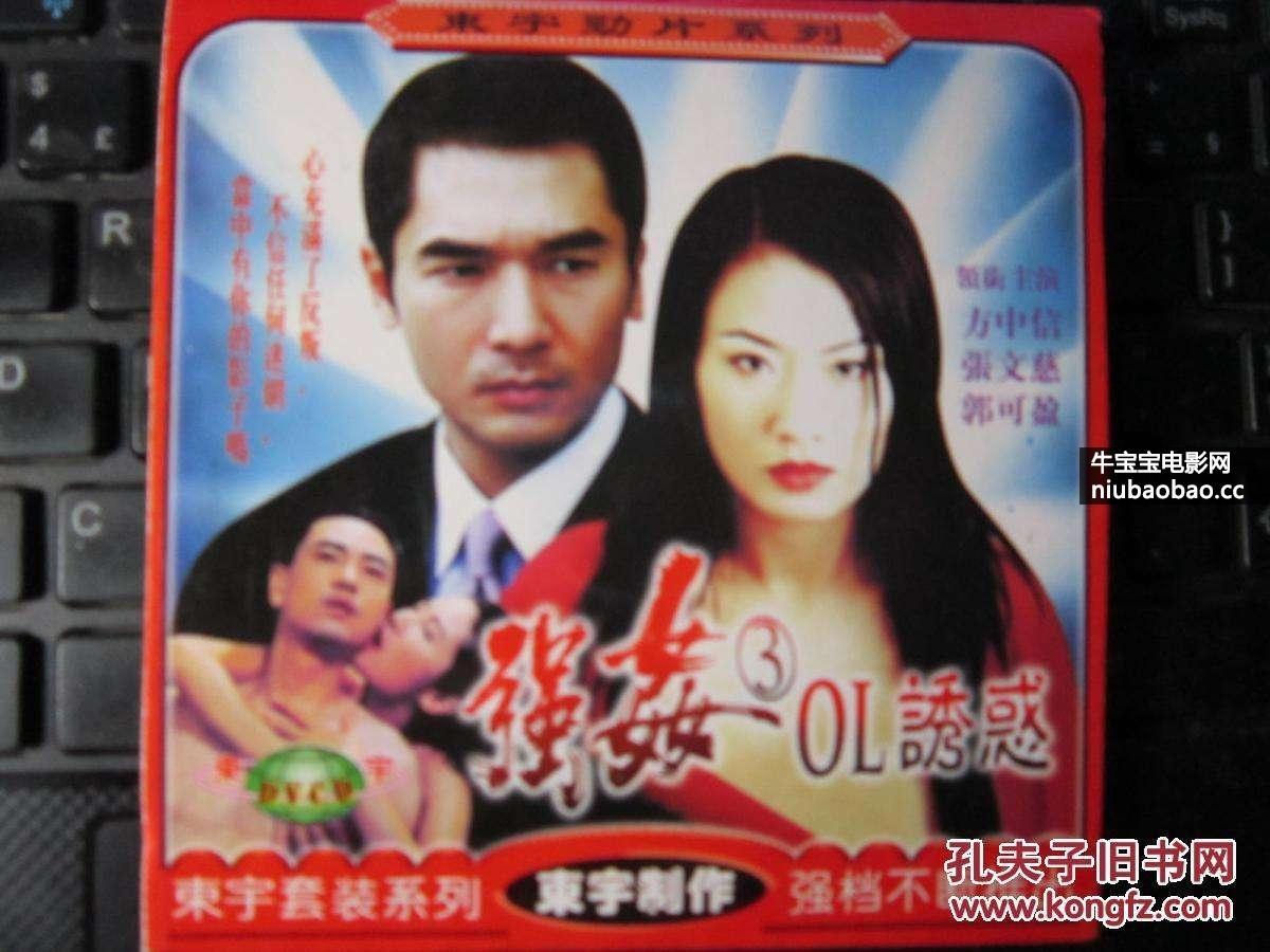 强奸3:OL诱惑影片剧照1