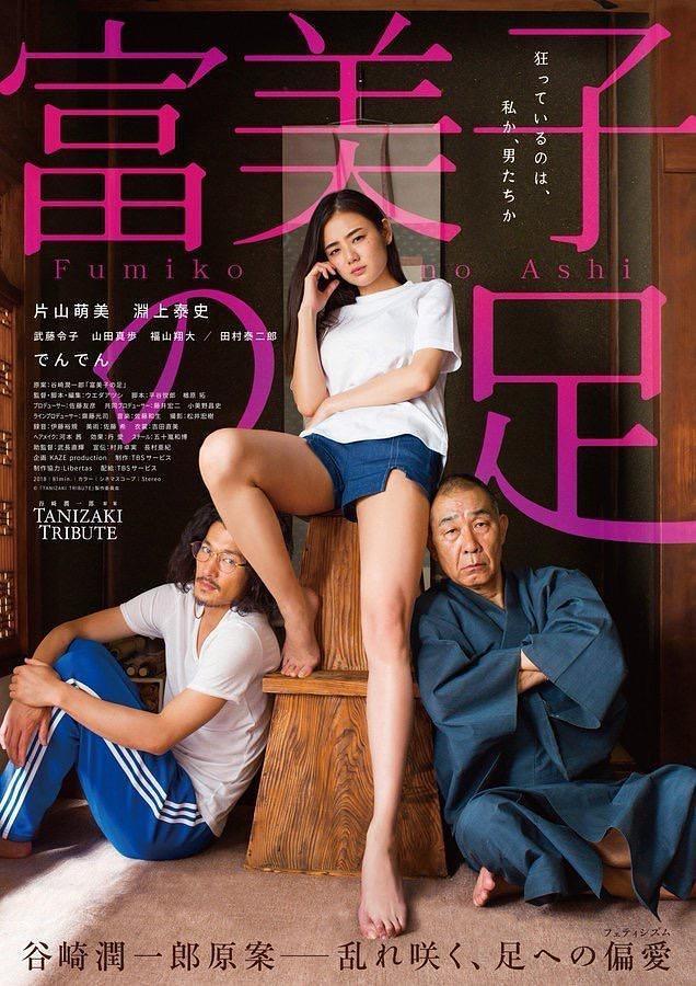 富美子之足/美腿诱惑影片剧照1