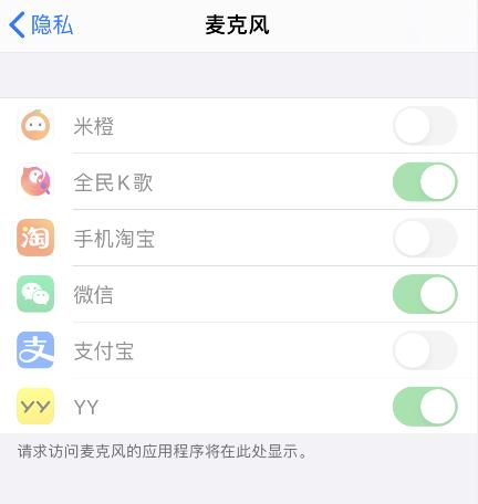 iPhone 无法为应用开启麦克风、照片等访问权限怎么办?