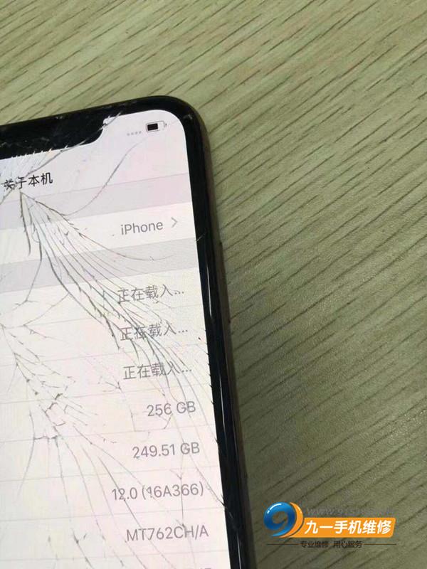 苹果iPhonex/xs max屏幕坏了怎么办?换屏幕多少钱