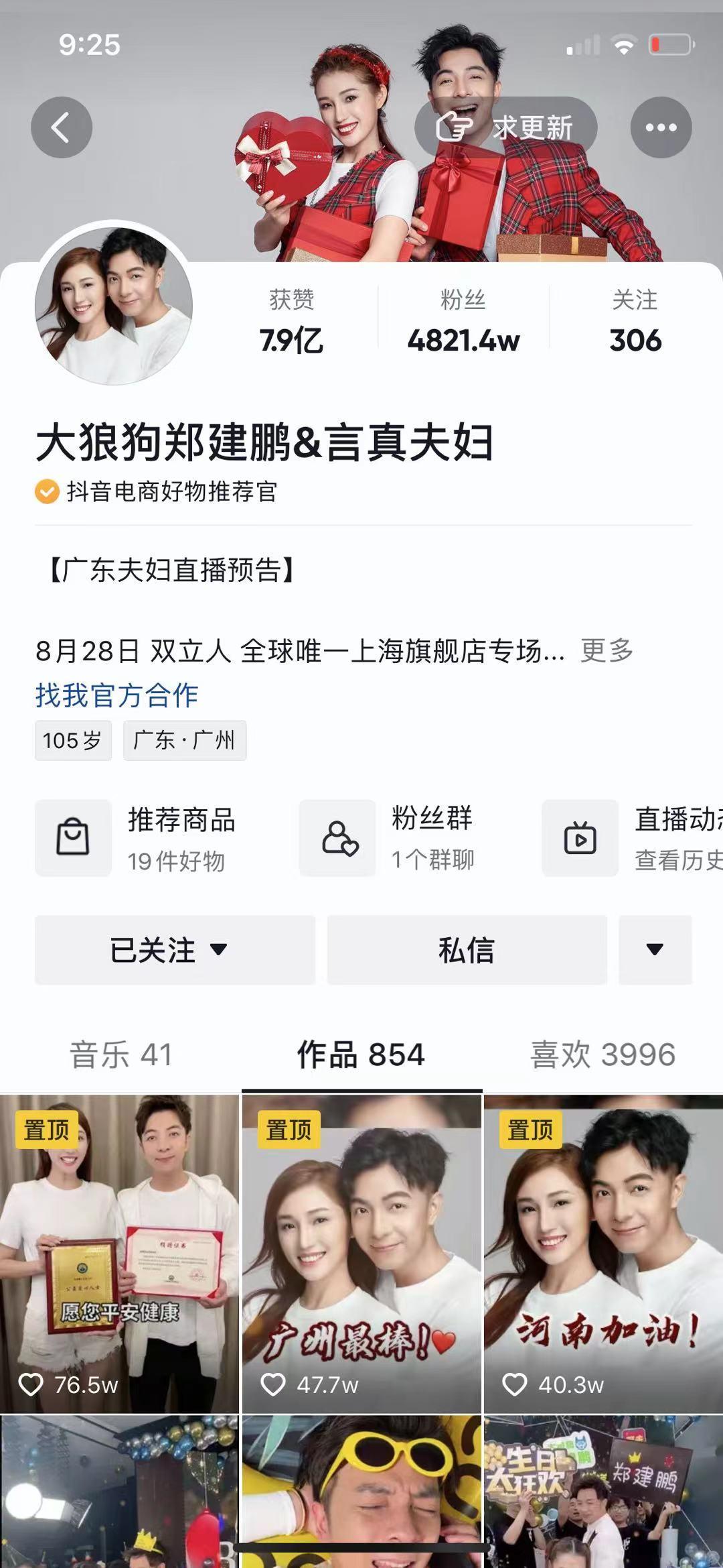 抖音红人观察——广东夫妇郑建鹏言真