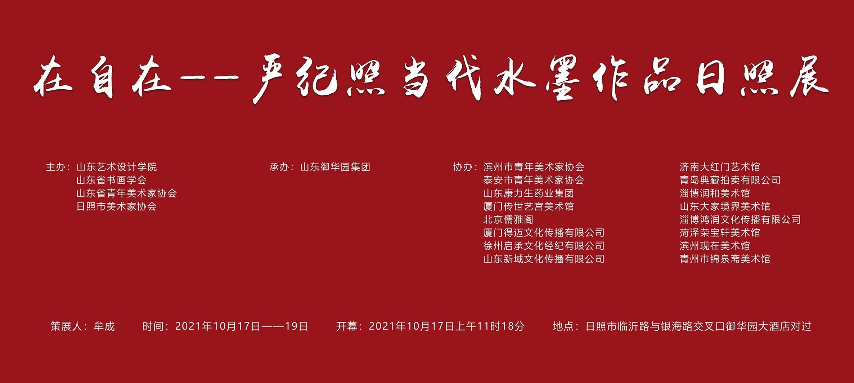在自在——严纪照当代水墨作品(日照)展
