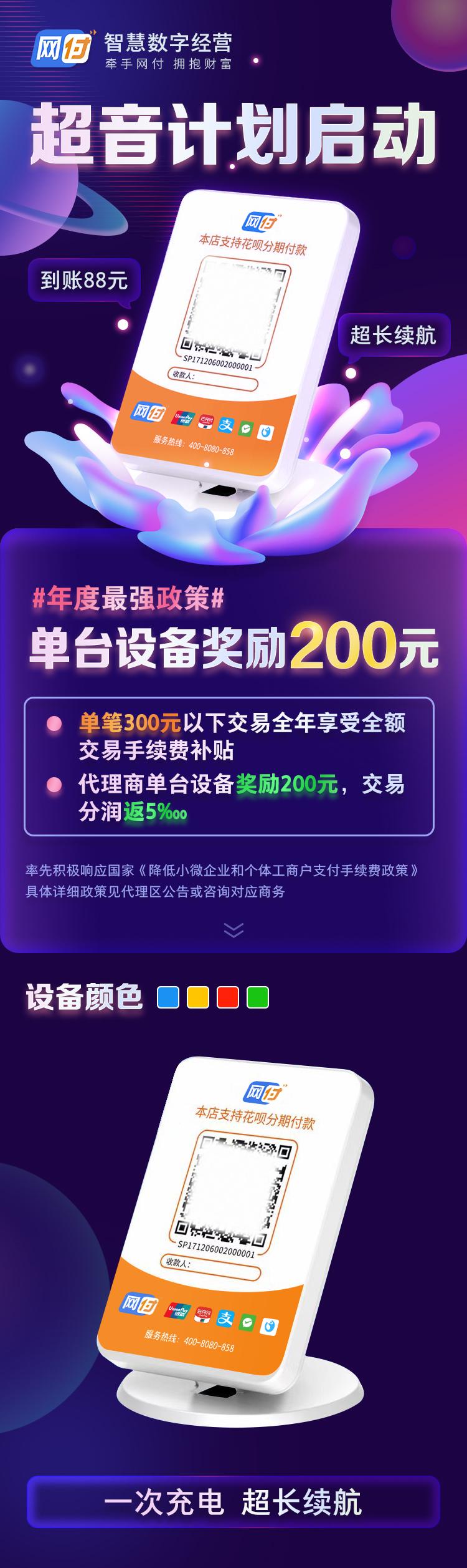 """聚合支付收官之战:网付于国庆启动""""超音计划""""横扫收款码市场"""