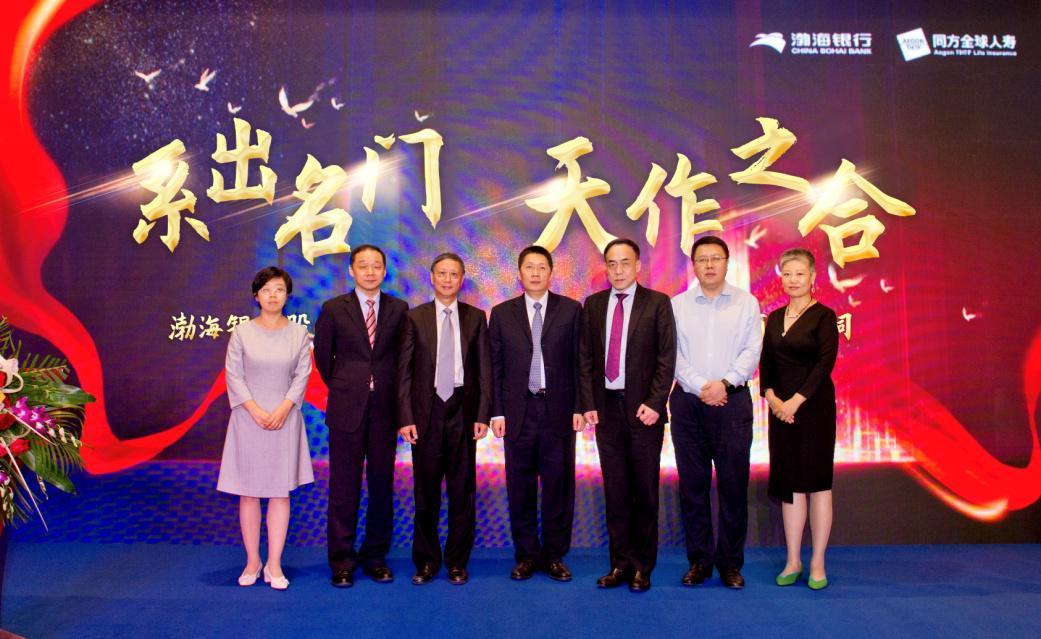 系出名门+天作之合|同方全球人寿联合渤海银行举办银保业务启动会