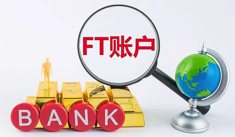 什么是FT账户?开设FT账户所需材料、开户流程以及注意事项