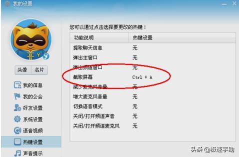 电脑上yy语音是干嘛的(YY语音截屏热键怎么设置)插图(3)