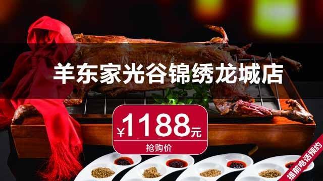 【光谷锦绣龙城店】羊东家·1188元烤全羊套餐
