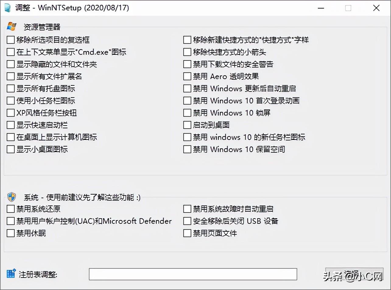 图片[2] - WinNTSetup v5.0 单文件版 - 小 C 网