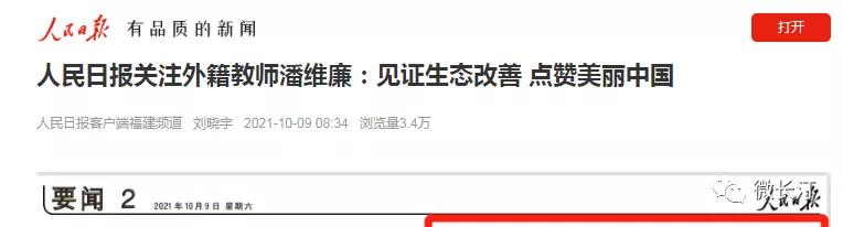 见证生态改善 点赞美丽中国!人民日报关注外籍教师潘维廉在长汀…
