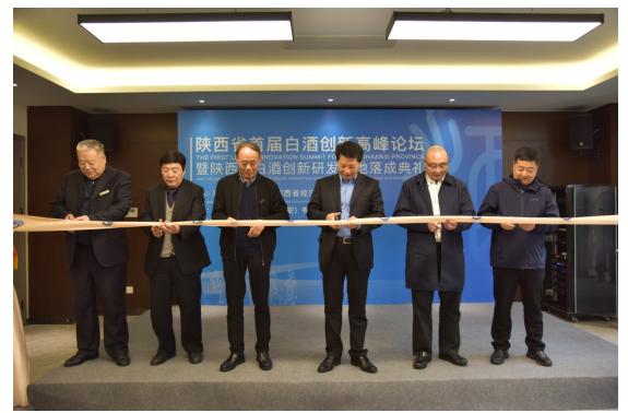 陕西首届白酒创新高峰论坛西安举行