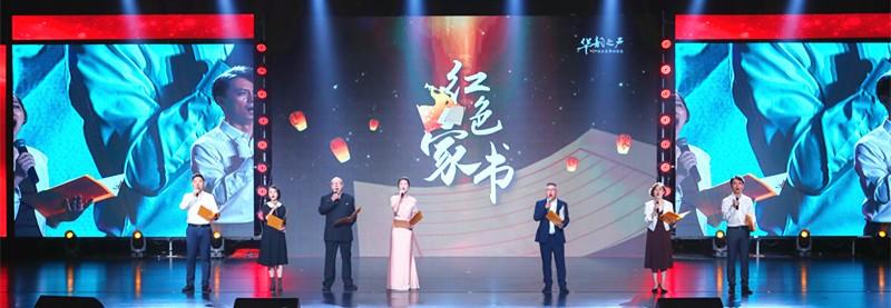 """第六届""""华韵之声""""语文朗读大会总展演在京隆重举行"""