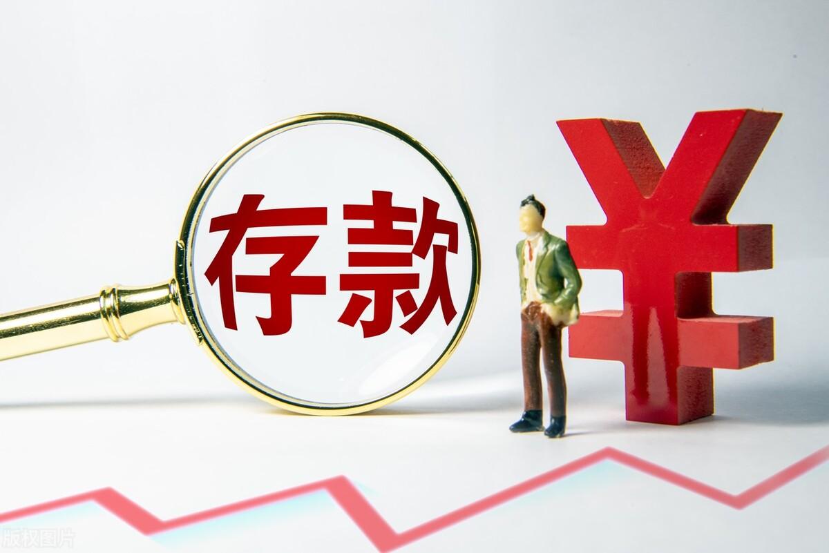 银行定期存款如何存款利率能高一些?教你2步找到较高的利率