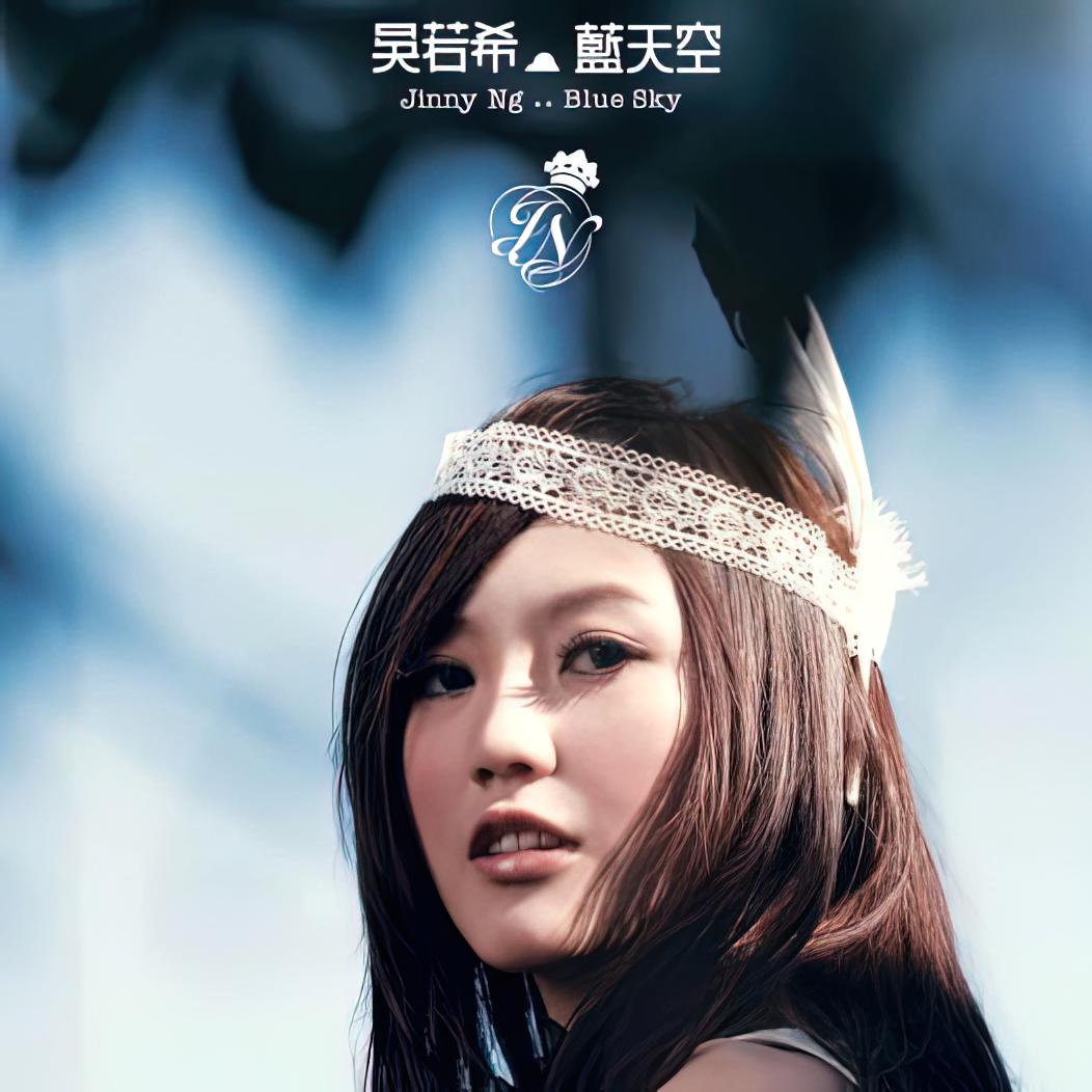 吴若希 - 《蓝天空》