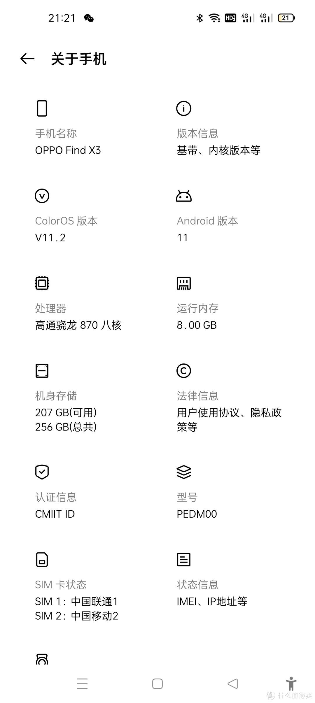 2800卖掉 iPhone 11,老果粉最后入了OPPO Find X3,高刷快充真香