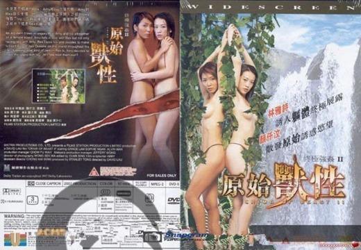 终极强奸原始兽性 高清版修复影片剧照1