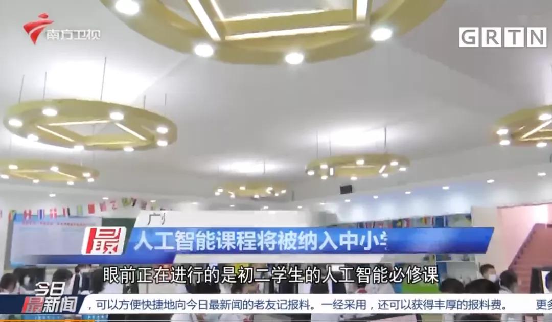 广州:人工智能课程将被纳入中小学基础教育