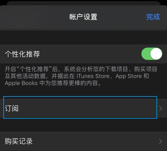 总是自动扣费?微信、某宝、App Sore取消自动订阅方法大全