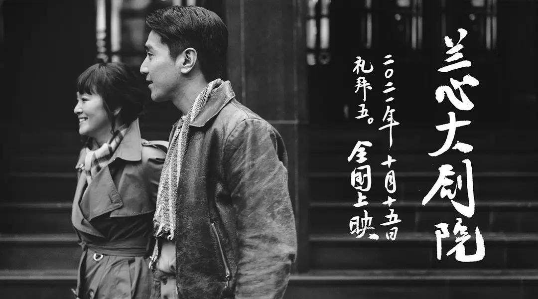 《兰心大剧院》超前点映获赞,娄烨阵容最强商业片,巩俐表现出色