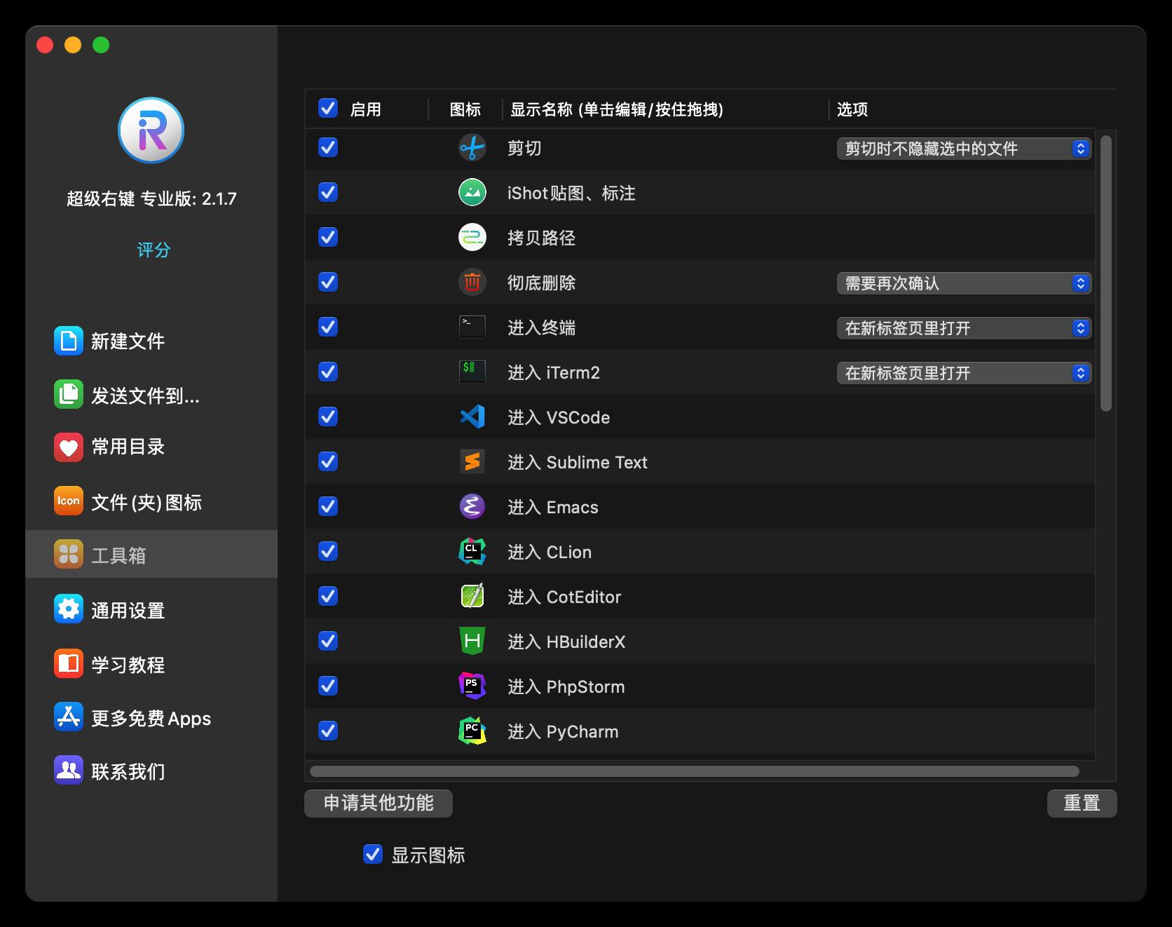 Macbook Pro苹果电脑超级彻底删除文件,右键超级新建