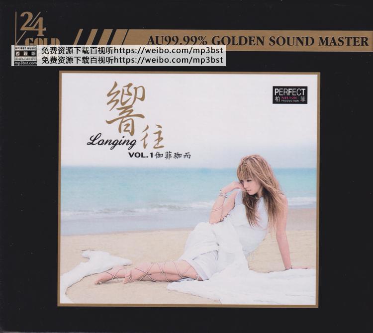 伽菲珈而 - 《响往 Vol.1》24K金碟限量版2021[低速整轨WAV/MP3-320K]
