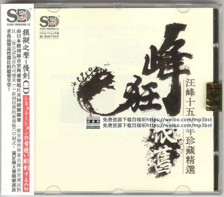 群星 - 《汪峰十五周年珍藏精选 峰狂依旧》1比1直刻母带_模拟之声慢刻CD[整轨WAV/MP3-320K]