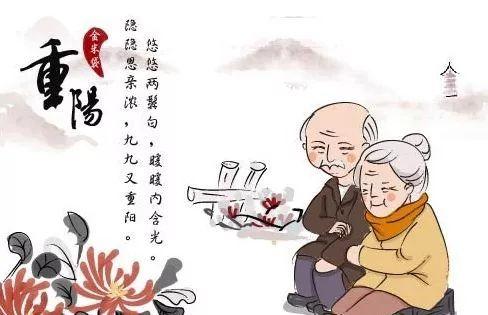 重阳节的10大知识点,你知道哪些呢?