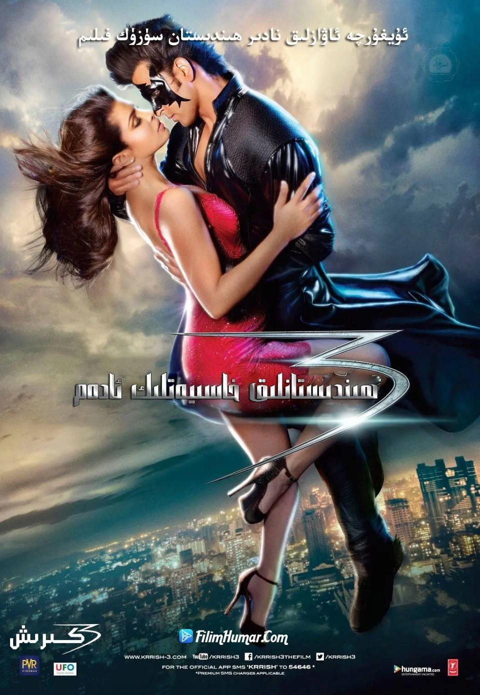 印度超人3 电影海报