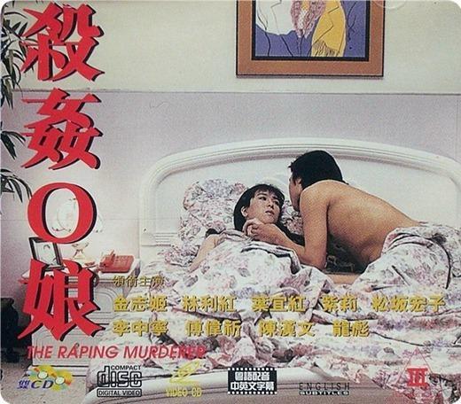 杀奸O娘影片剧照1