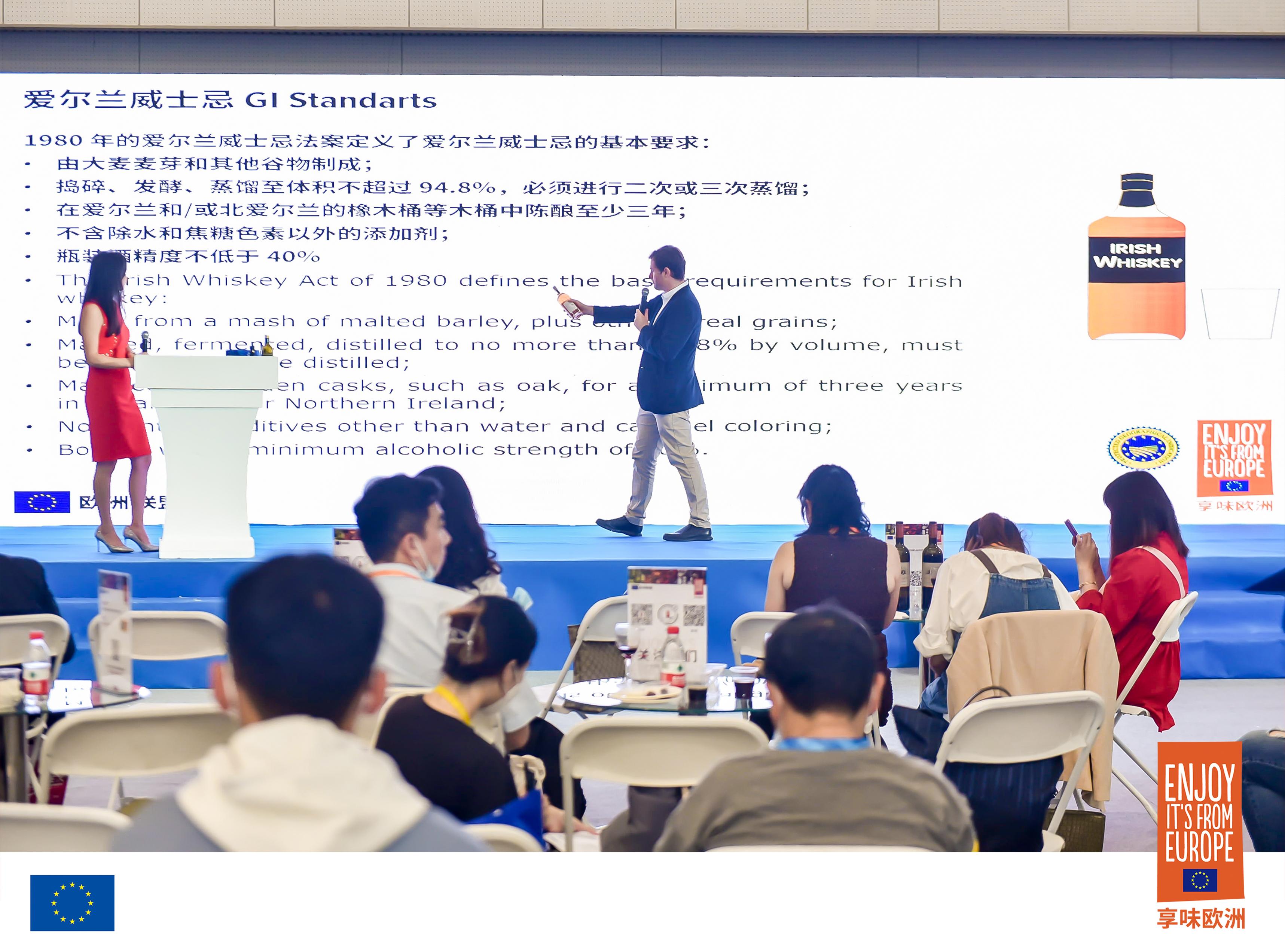 欧盟地理标志技术研讨会在津举行 展示多样欧盟地理标志产品