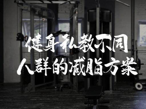 健身私教不同人群的减脂方案课程