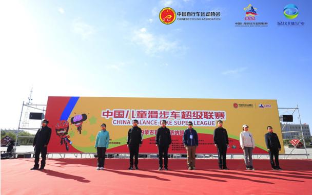 中国儿童滑步车超级联赛(内蒙古赛区)额济纳旗站开赛