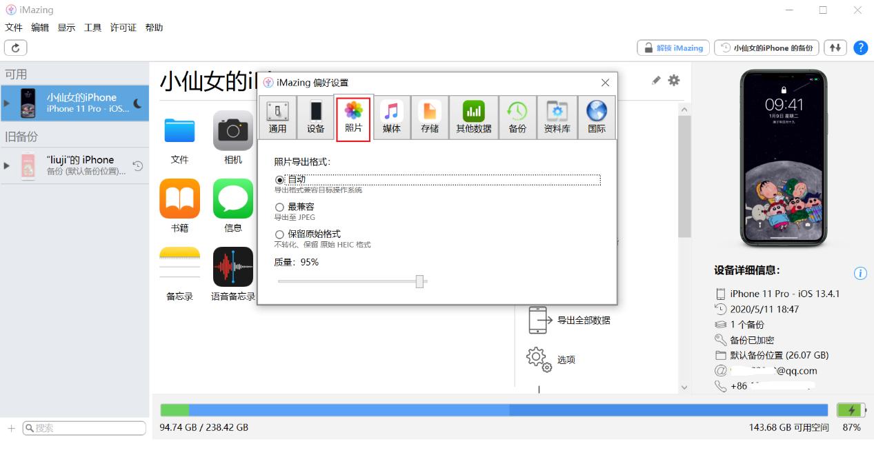 这样设置iMazing,更好的管理Apple设备